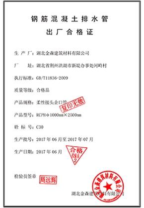 钢筋混凝土排水管出厂合格证