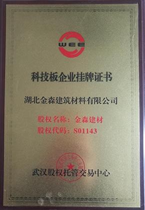 科技企业挂牌证书