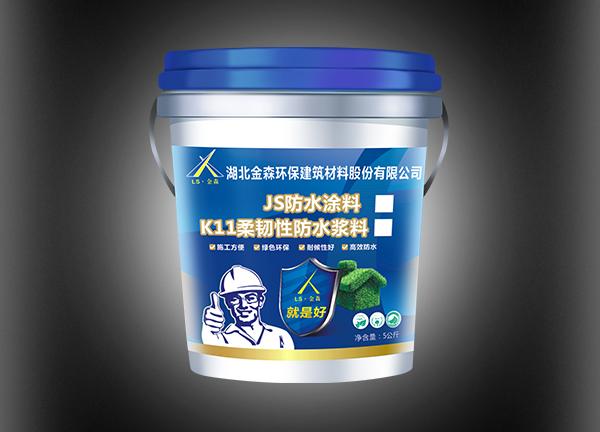 JS防水涂料-K11柔韧性防水浆料