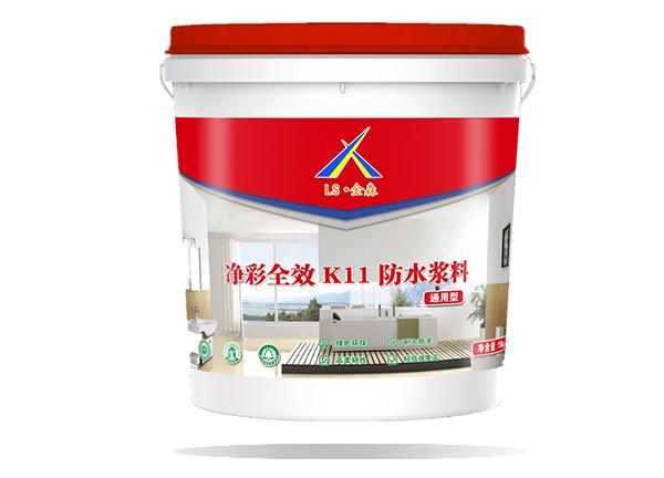 净彩全效K11防水浆料(通用型)