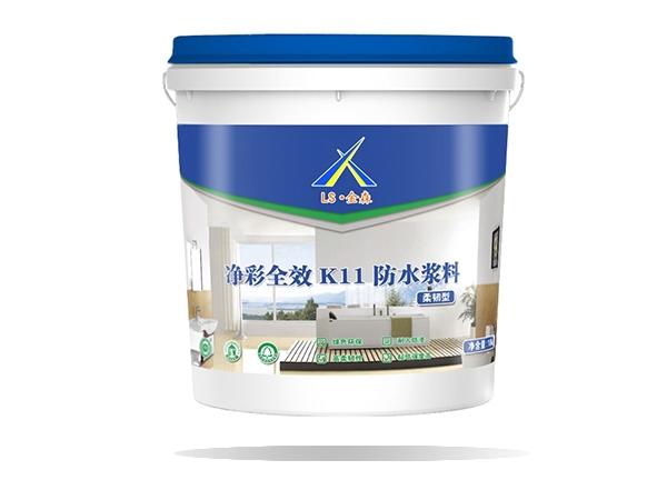 净彩全效K11防水浆料(柔韧型)