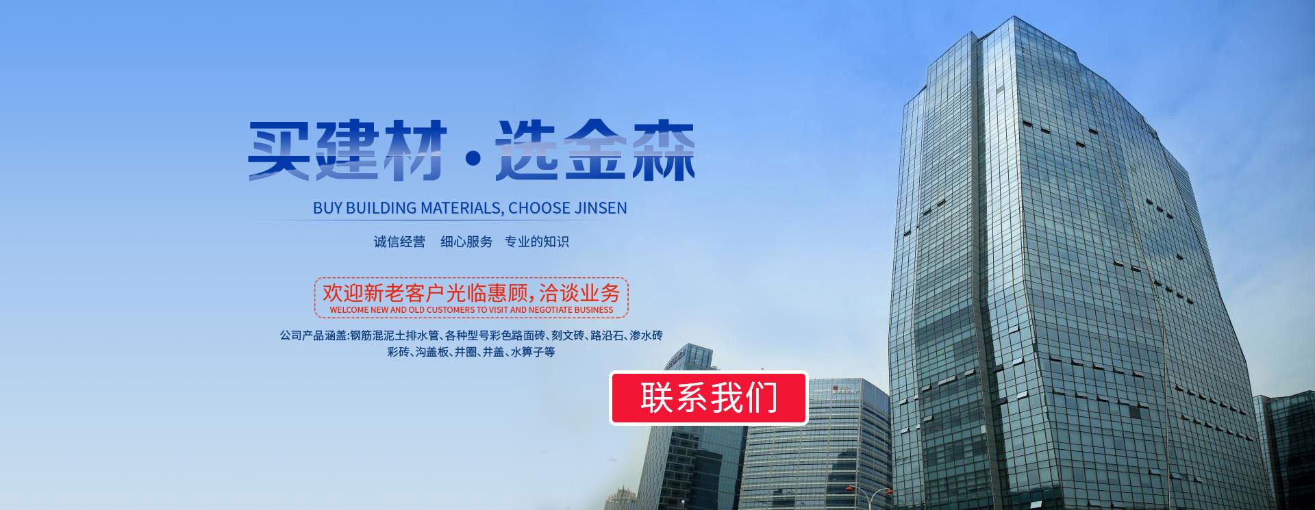 洪湖金森环保建筑材料股份有限公司